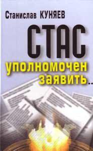 Стас уполномочен заявить, Ст. Куняев