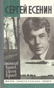 Сергей Есенин, Ст. Ю. Куняев, С. С. Куняев
