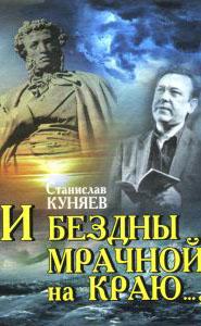 И бездны мрачной на краю, Ст. Ю. Куняев