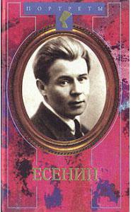 Сергей Есенин, Ст.Ю. Куняев