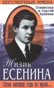 Жизнь Есенина, Ст. Ю. Куняев