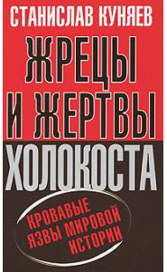 Жрецы и жертвы Холокоста, Ст. Ю. Куняев