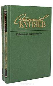 Избранные произведения, Ст. Ю. Куняев