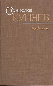 Избранное, сборник стихотворений, Ст. Ю. Куняев