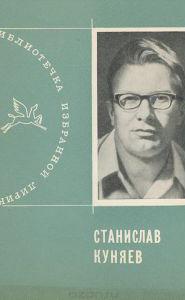 Избранная лирика, Ст. Ю. Куняев