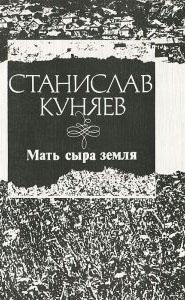 Мать сыра земля, Ст. Ю. Куняев