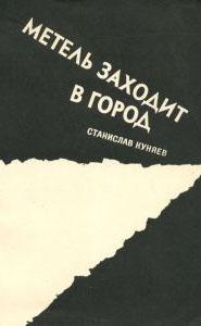 Метель заходит в город, Ст. Ю. Куняев