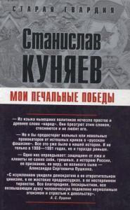 Мои печальные победы, Ст. Ю. Куняев