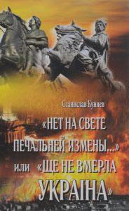 Нет на свете печальней измены, Ст. Ю. Куняев