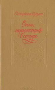 Огонь, мерцающий в сосуде, Ст. Ю. Куняев