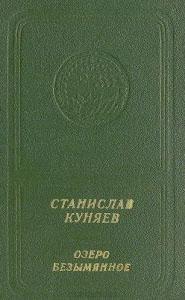 Озеро Безымянное, Ст. Ю. Куняев