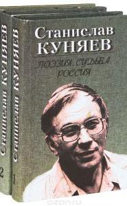 Поэзия. Судьба. Россия , Ст. Ю. Куняев