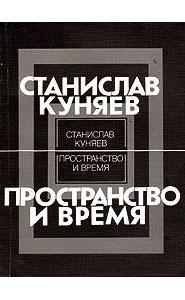 Пространство и время, Ст. Ю. Куняев
