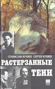 Растерзанные тени, Ст. Ю. Куняев
