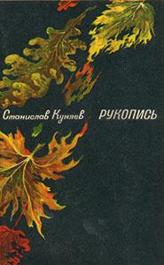 Рукопись, Ст. Ю. Куняев