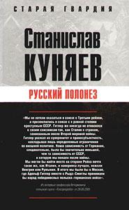 Русский полонез, Ст. Ю. Куняев