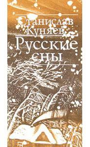 Русские сны, Ст. Ю. Куняев