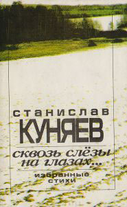 Сквозь слезы на глазах..., Ст. Ю. Куняев