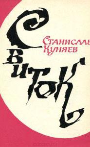 Свиток, Ст. Ю. Куняев