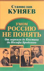 Умом Россию не понять. От маркиза де Кюстина до Иосифа Бродского, Ст. Ю. Куняев