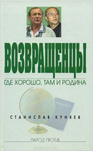 Возвращенцы, Ст. Ю. Куняев